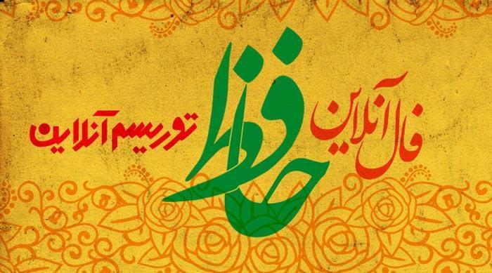 فال آنلاین دیوان حافظ یک شنبه 18 اسفند ماه 98