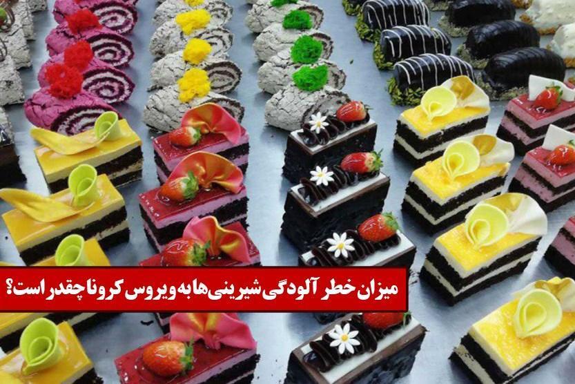 میزان خطر آلودگی شیرینی ها به ویروس کرونا چقدر است؟