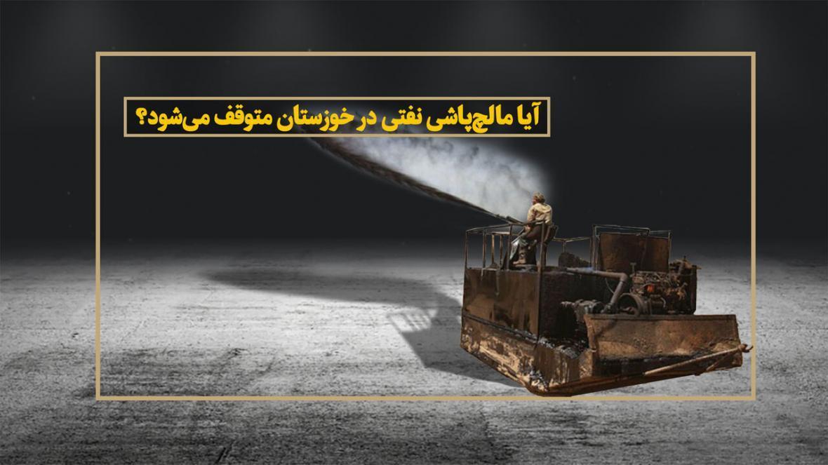 خبرنگاران آیا مالچ پاشی نفتی در خوزستان متوقف می گردد؟