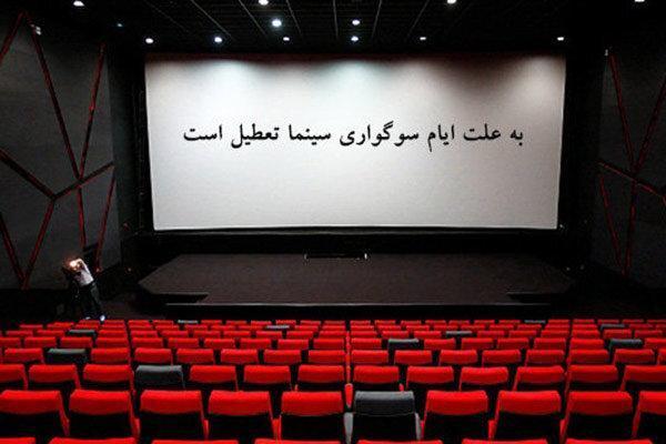 تعطیلی سینما ها به مناسبت شهادت امام محمد تقی (ع)