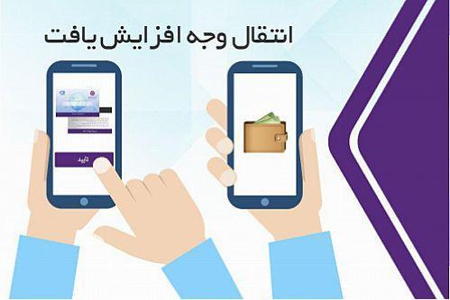 به منظور پیشگیری از کرونا سقف کارت به کارت بانک ایران زمین افزایش یافت